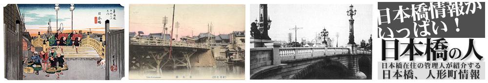 日本橋在住の管理人が紹介する日本橋、人形町情報