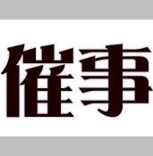 日本橋:三越・高島屋・丸善・明治座等イベントカレンダー