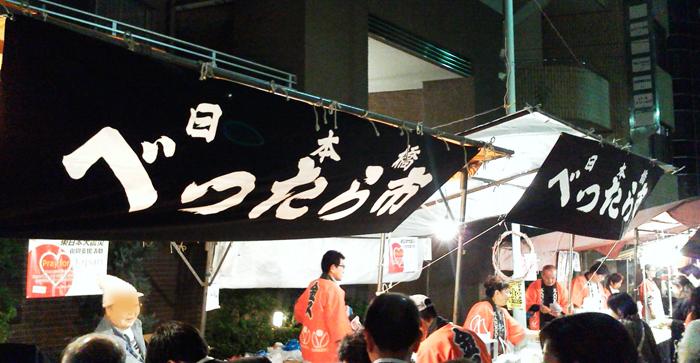 べったら市:宝田恵比寿神社(10月19日・20日)