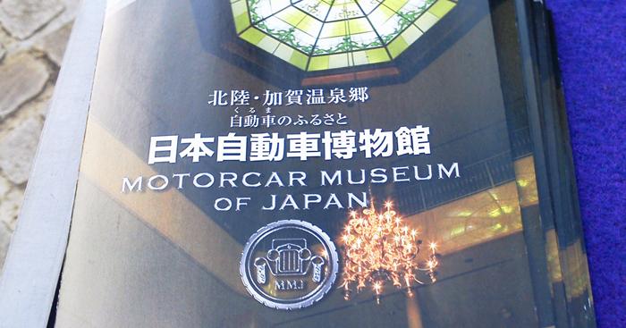 ジャパン・クラシック・オートモービル2011
