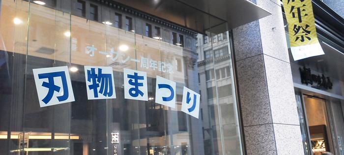 木屋新本店オープン1周年記念セール
