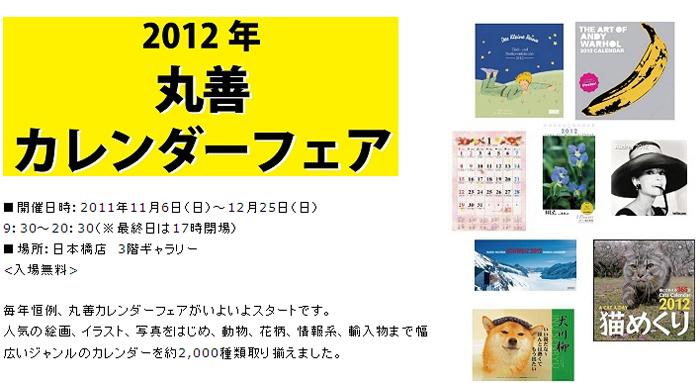 岩田和久2012 春コレクション承り会