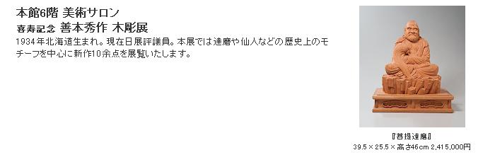 喜寿記念 善本秀作 木彫展