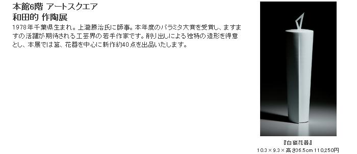 和田的 作陶展