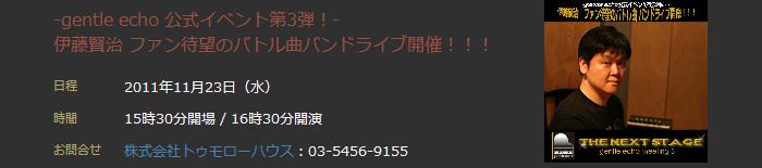 伊藤賢治 ファン待望のバトル曲バンドライブ開催