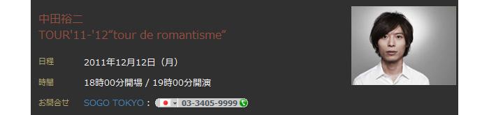 """中田裕二 TOUR'11-'12""""tour de romantisme"""""""