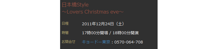 日本橋Style~Lovers Christmas eve~