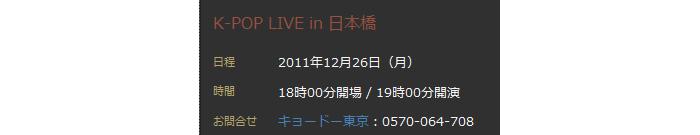 K-POP LIVE in 日本橋