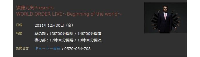 須藤元気Presents WORLD ORDER LIVE
