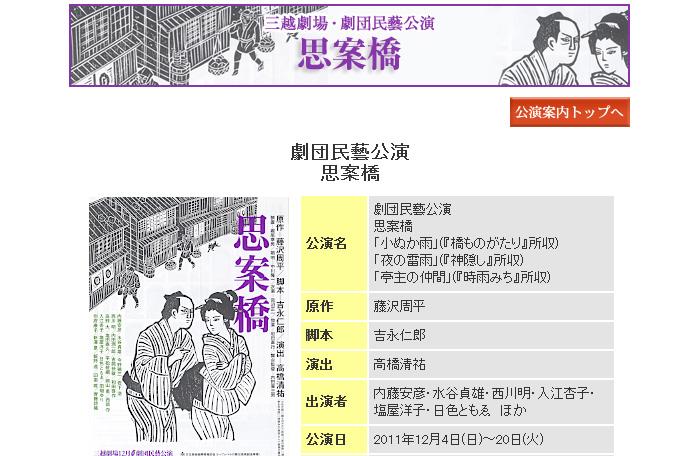 劇団民藝公演「思案橋」