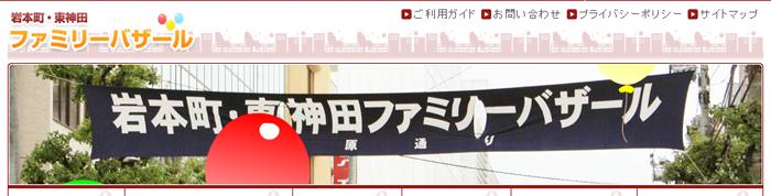 第64回岩本町・東神田ファミリーバザール