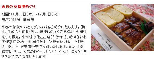 美食の京都味めぐり