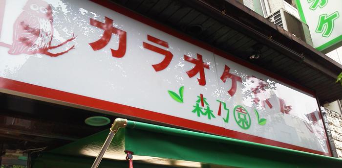 森乃園カラオケ茶屋